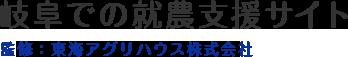 岐阜で就農支援を行う「薄桜(はくおう)」。土地探しから農業用ビニールハウスの設置まで。